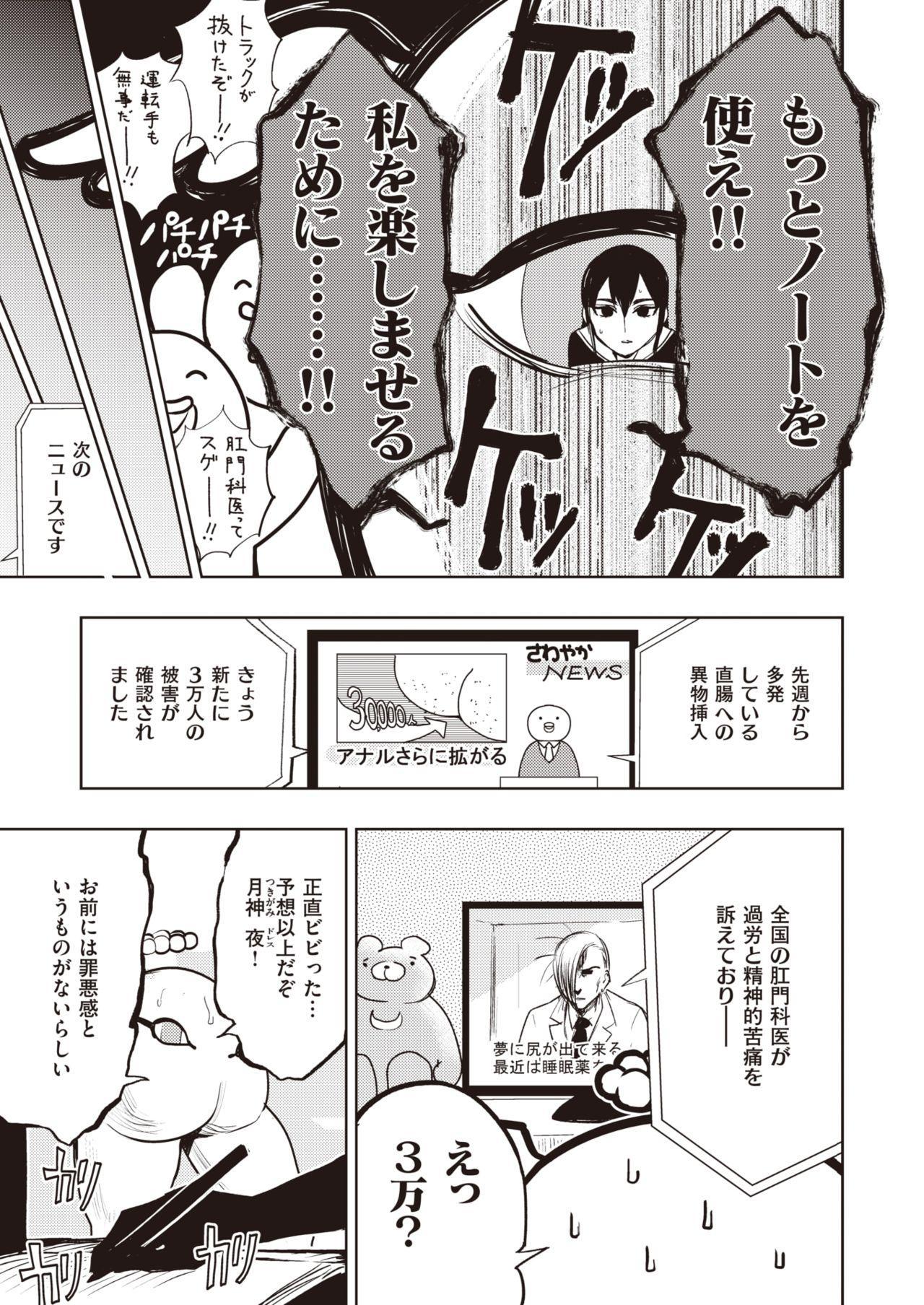 COMIC Kairakuten BEAST 2020-11 266