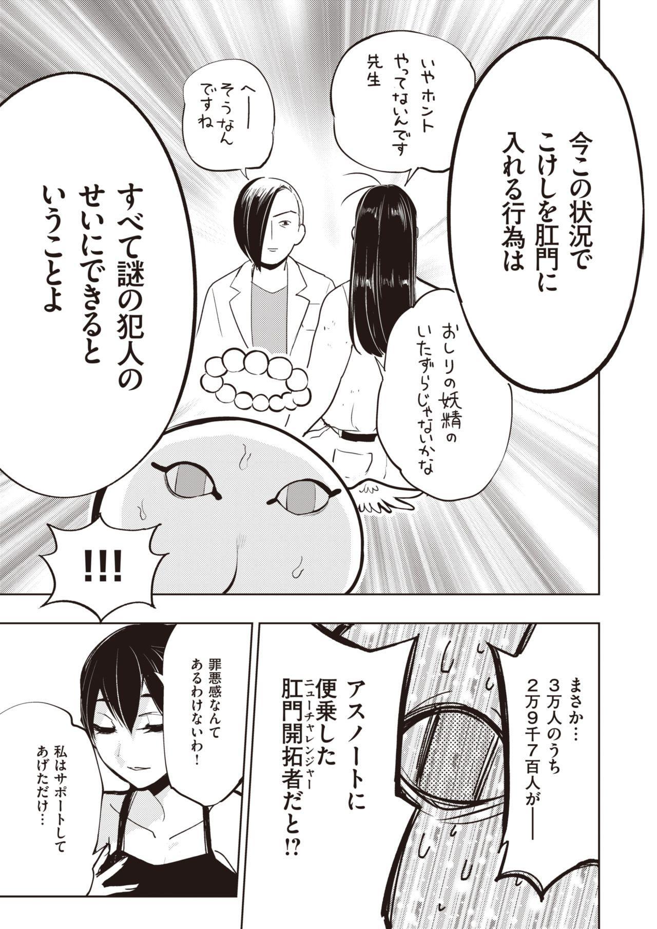 COMIC Kairakuten BEAST 2020-11 268