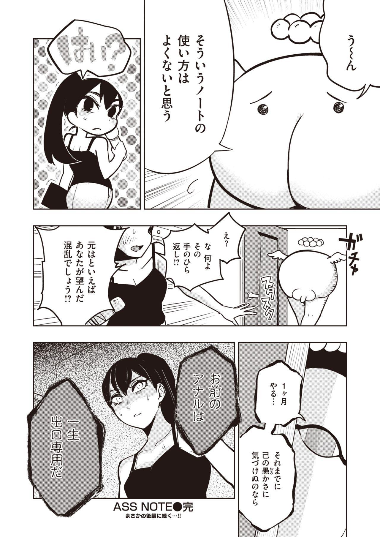 COMIC Kairakuten BEAST 2020-11 271