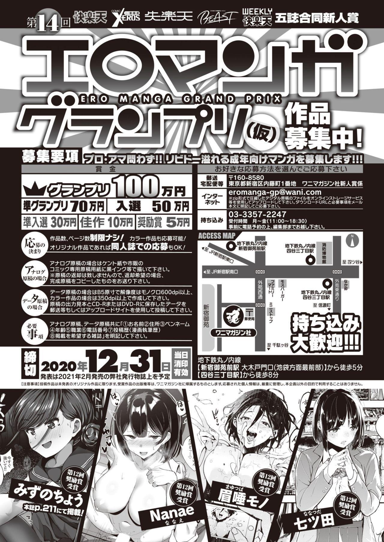 COMIC Kairakuten BEAST 2020-11 272