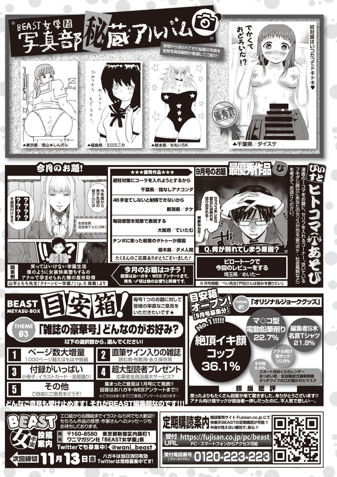 COMIC Kairakuten BEAST 2020-11 274