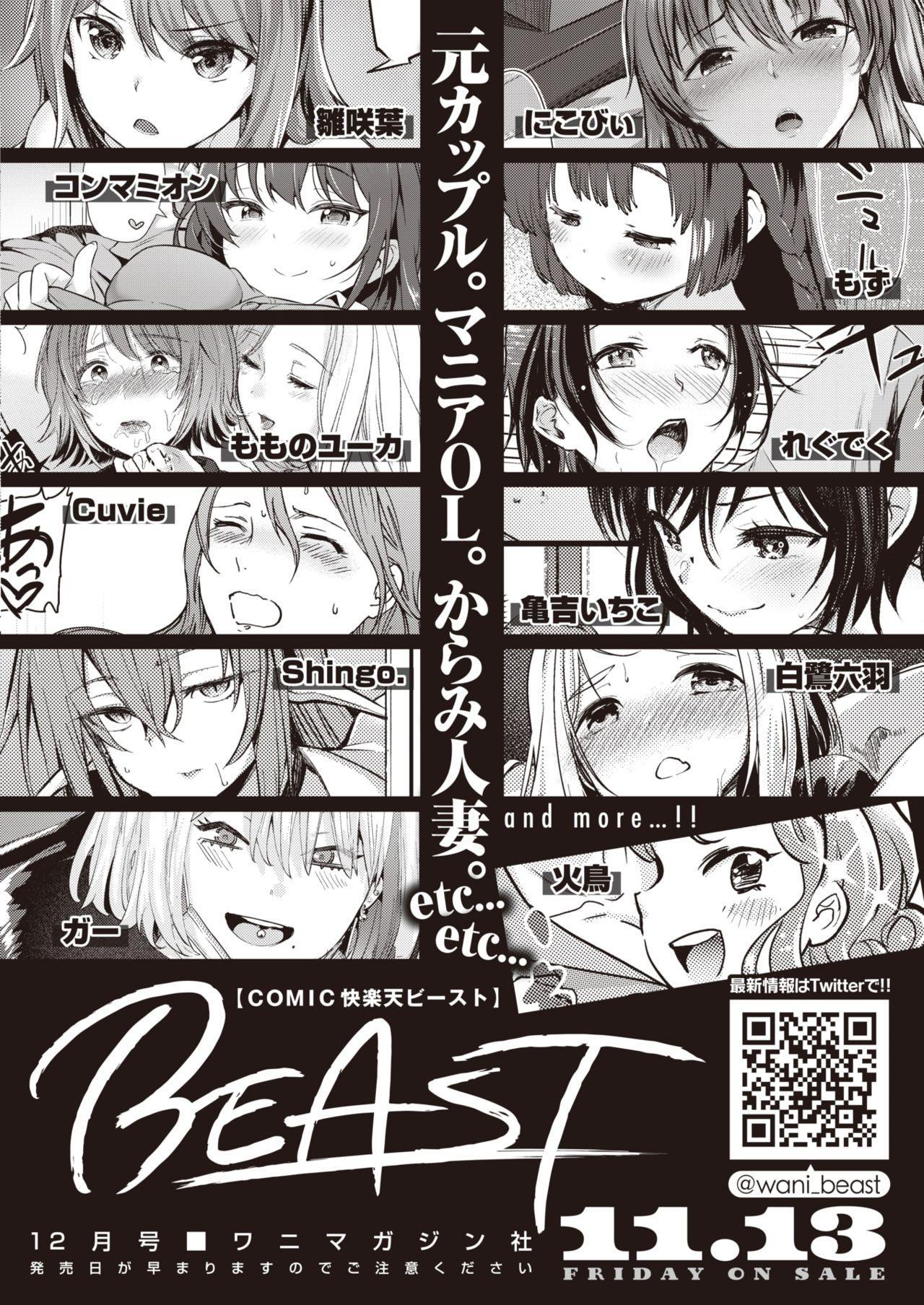 COMIC Kairakuten BEAST 2020-11 277