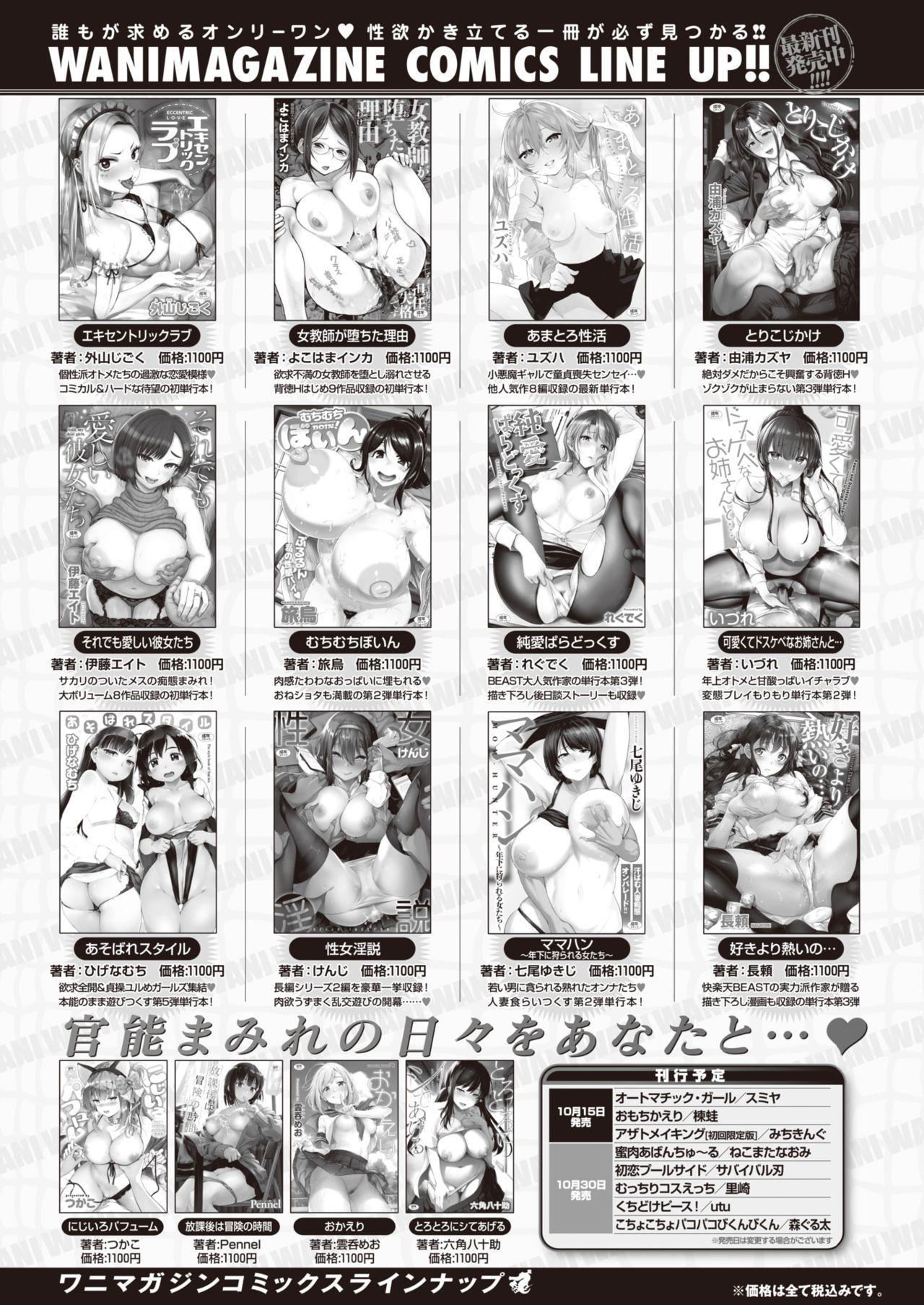 COMIC Kairakuten BEAST 2020-11 287