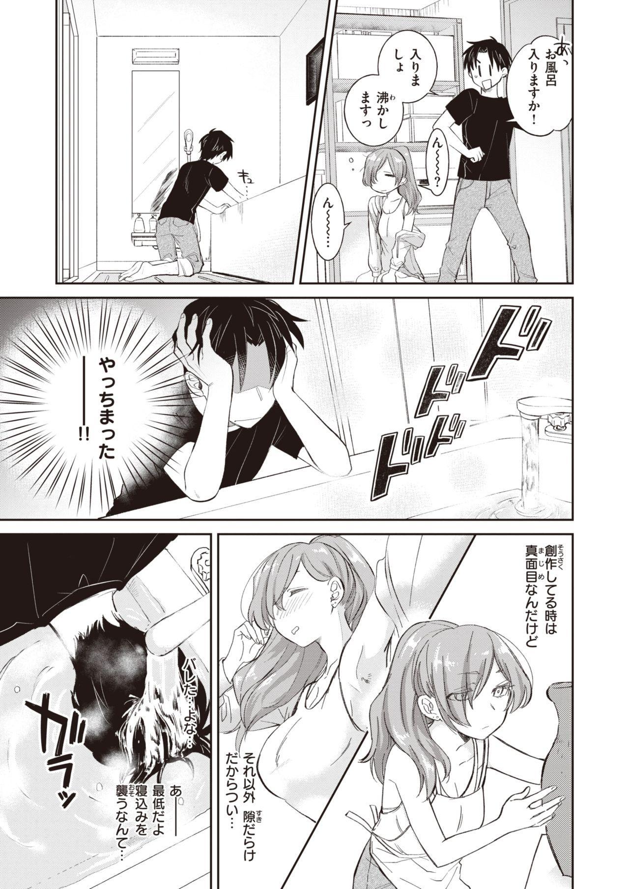COMIC Kairakuten BEAST 2020-11 51