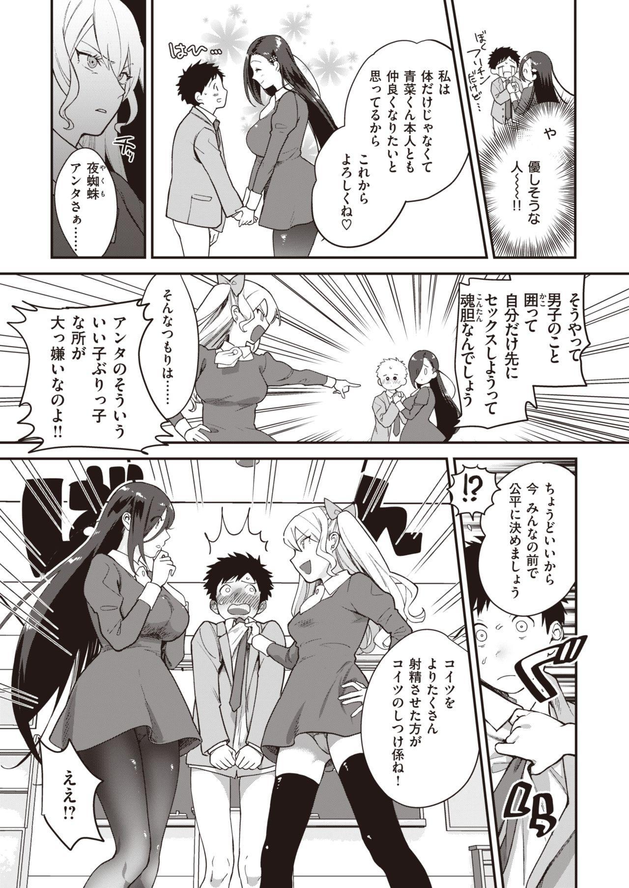 COMIC Kairakuten BEAST 2020-11 7