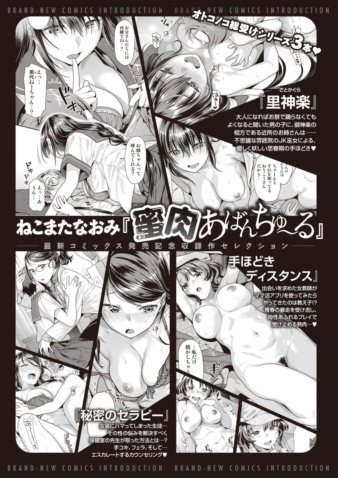 COMIC Kairakuten BEAST 2020-11 89