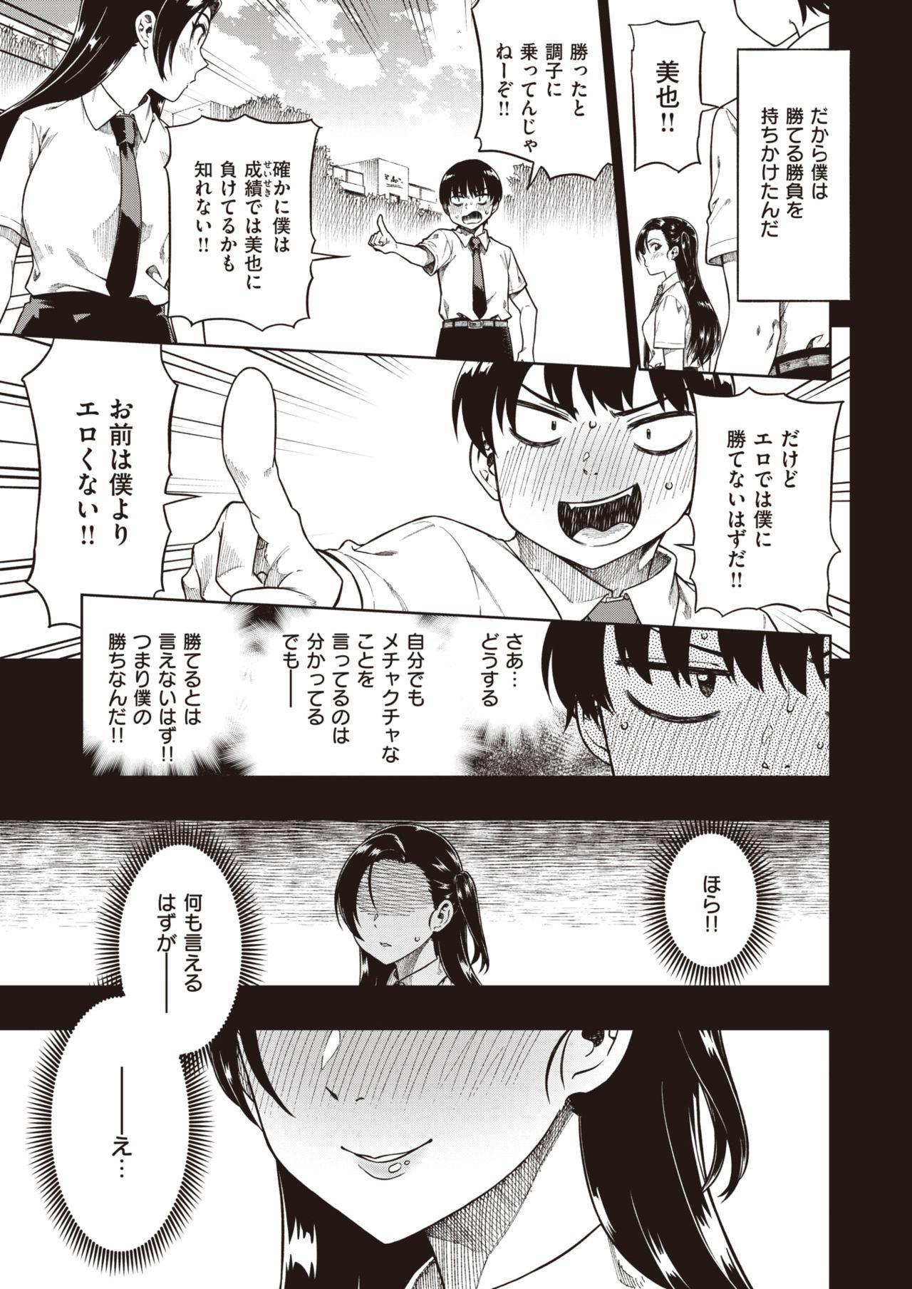 COMIC Kairakuten BEAST 2020-11 95