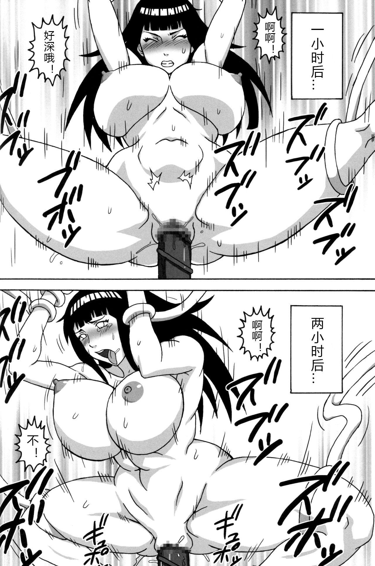 Inmanin Hinata 13