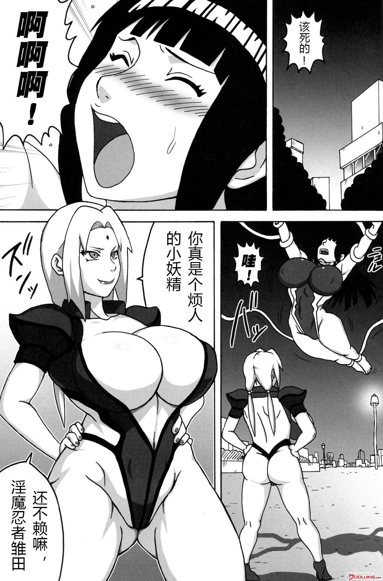 Inmanin Hinata 2