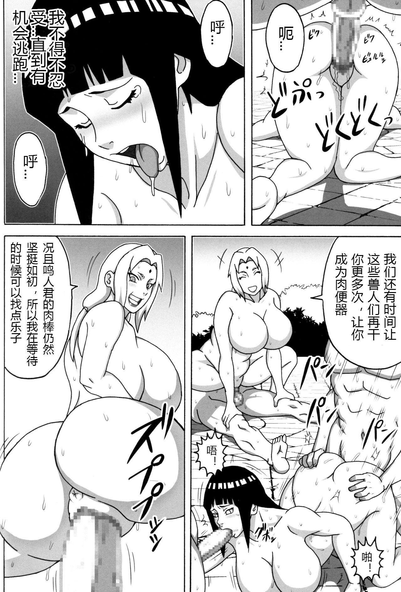 Inmanin Hinata 29