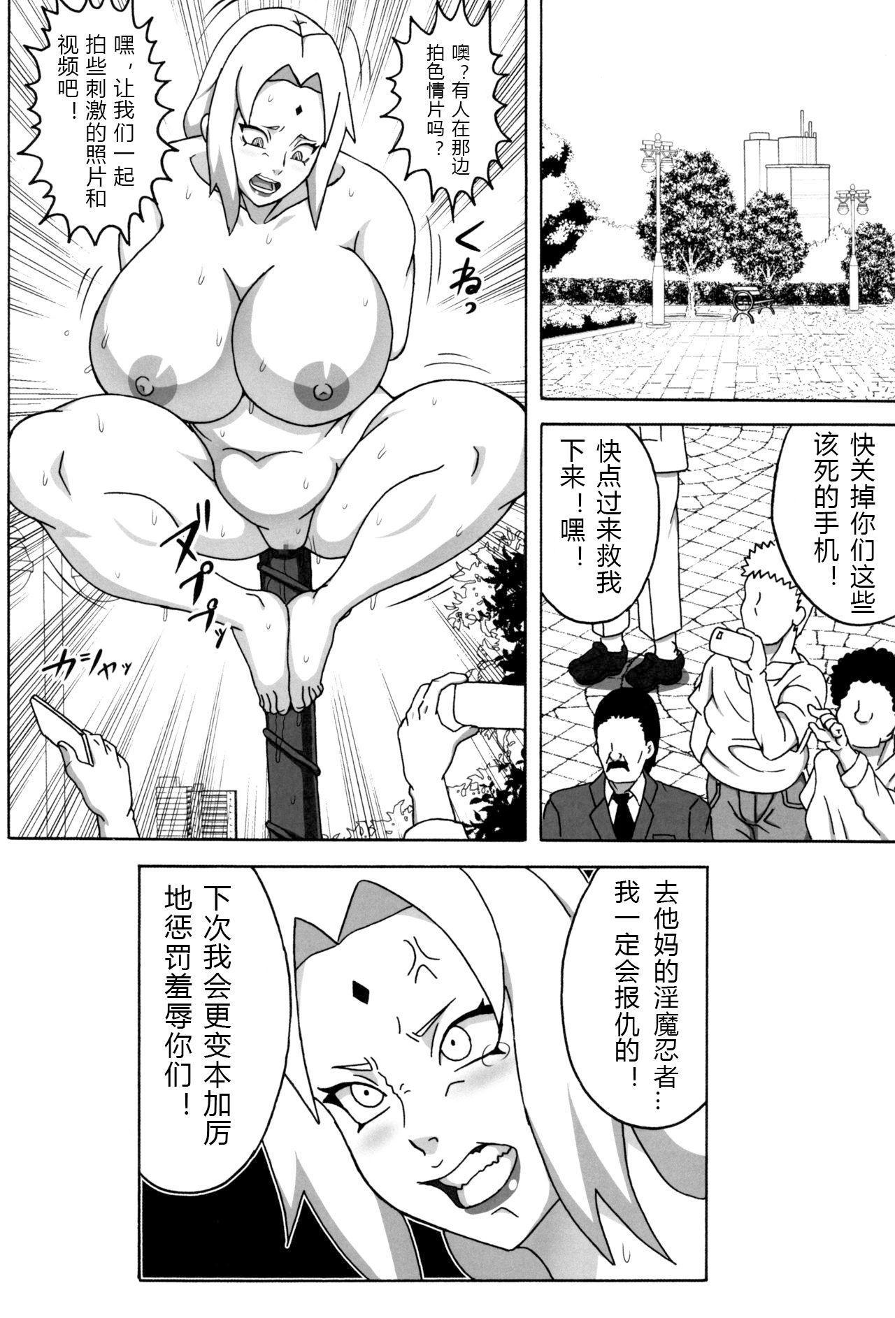 Inmanin Hinata 39