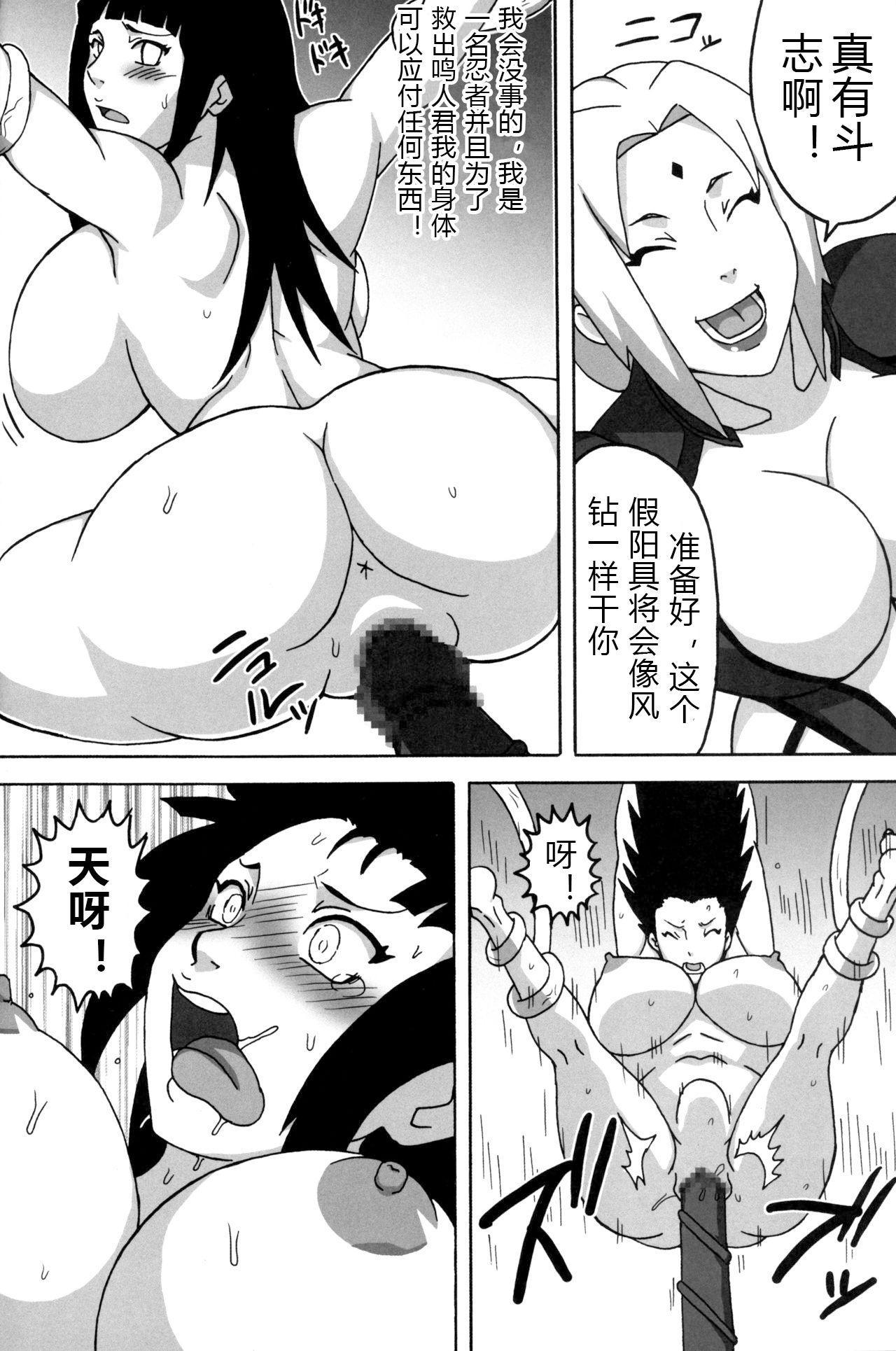 Inmanin Hinata 7