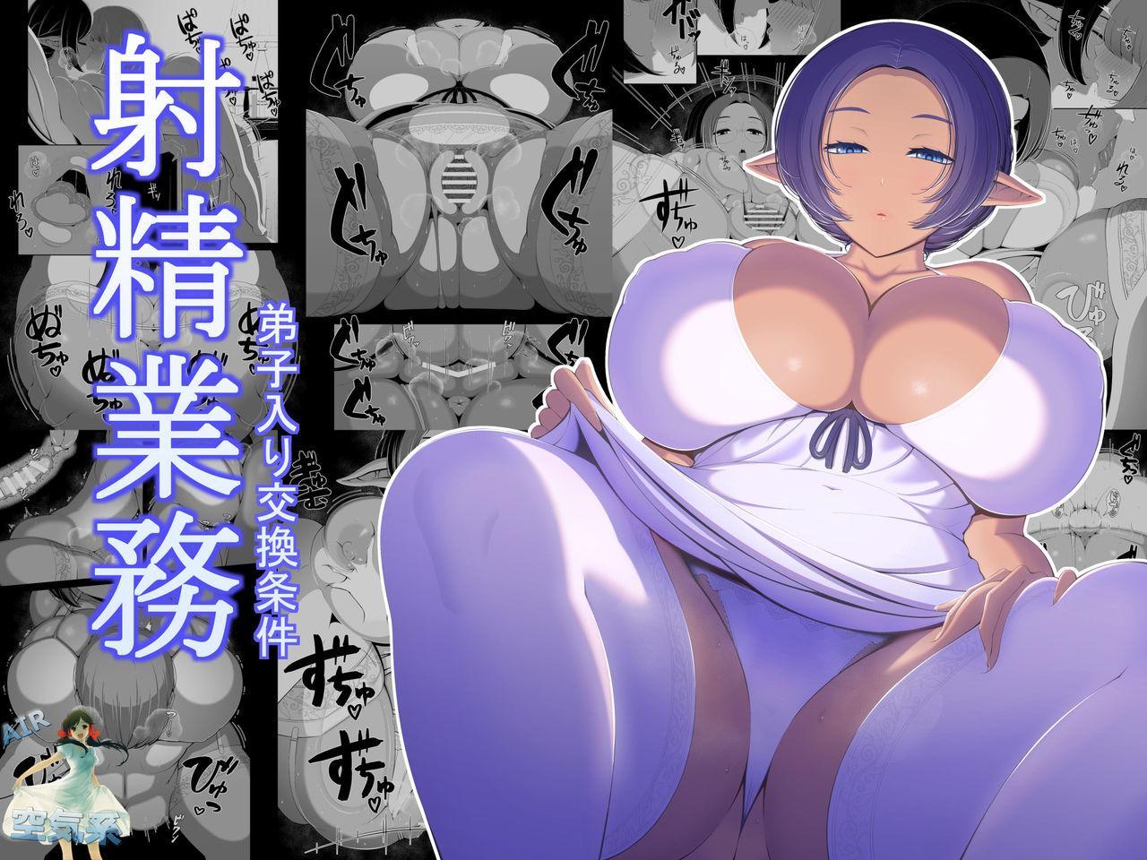 Hentai Documentary