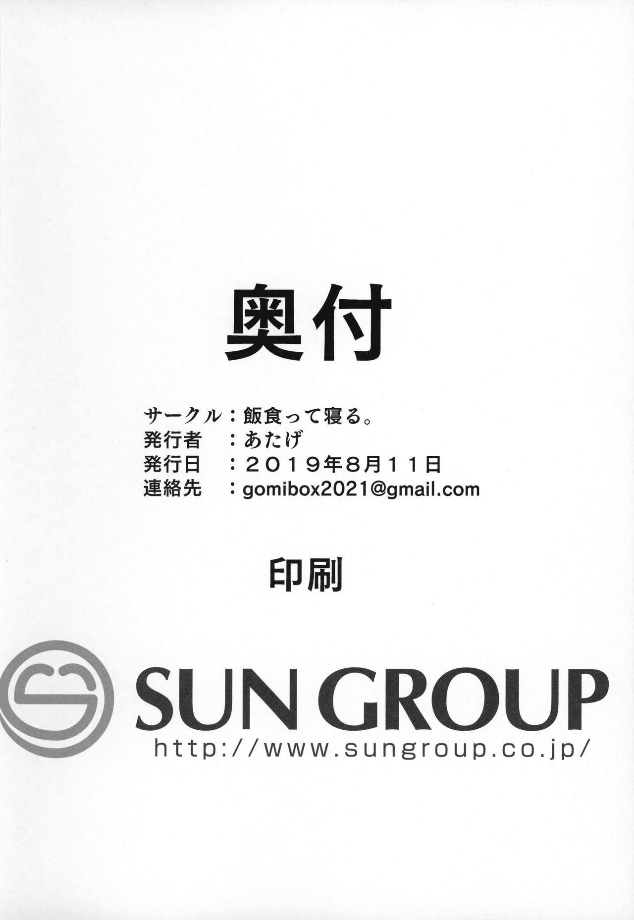 Tsugou no Yoi Tanoshii Isekai de Kuzuo no Benri na Mesu ni Naru 30