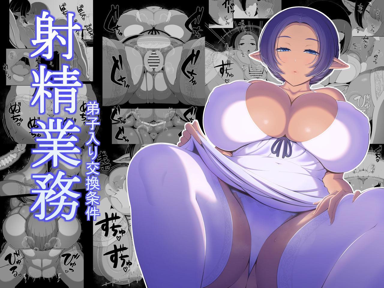 Shasei Gyoumu Deshiiri Koukan Jouken 0