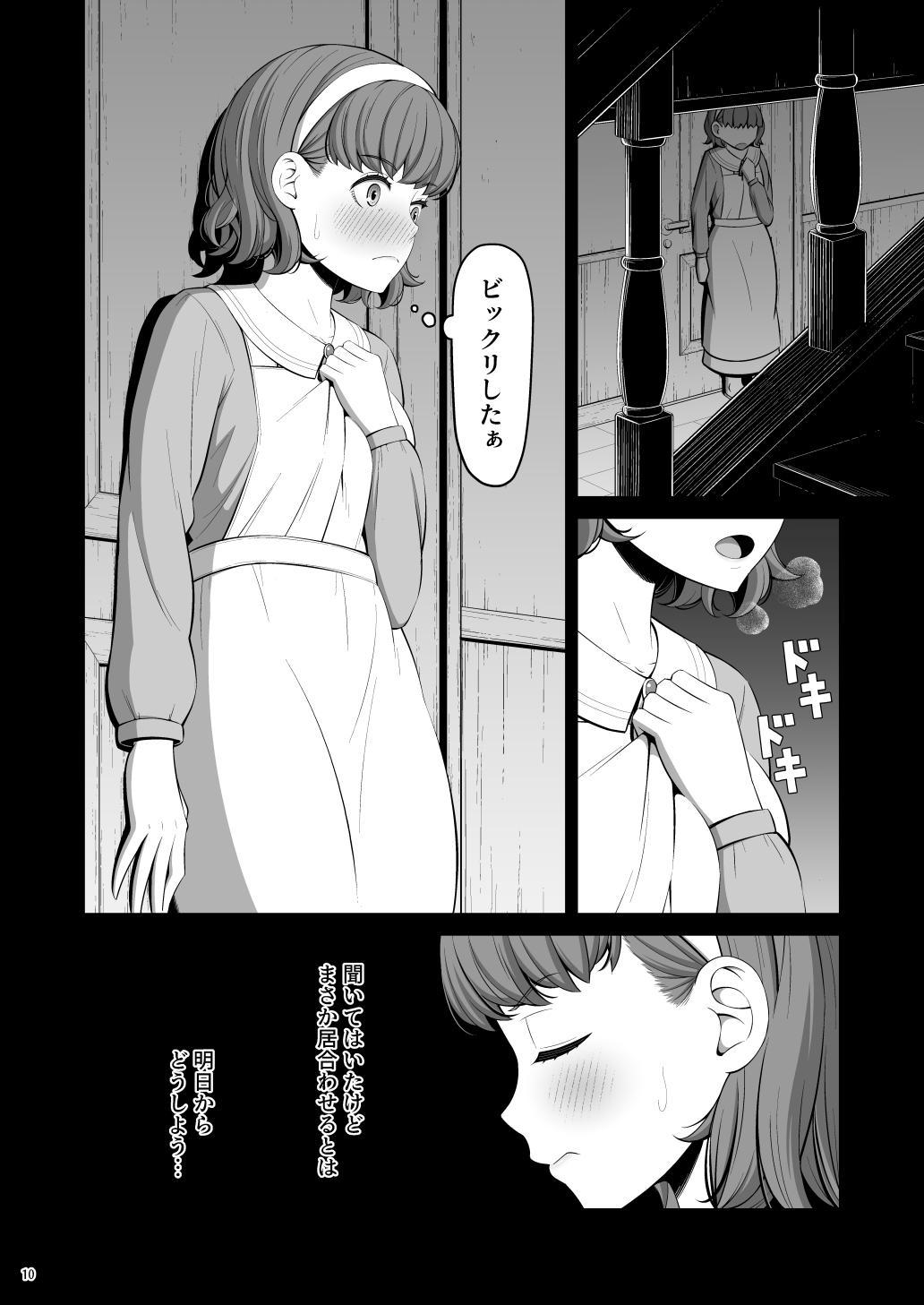 Shasei Gyoumu Deshiiri Koukan Jouken 10