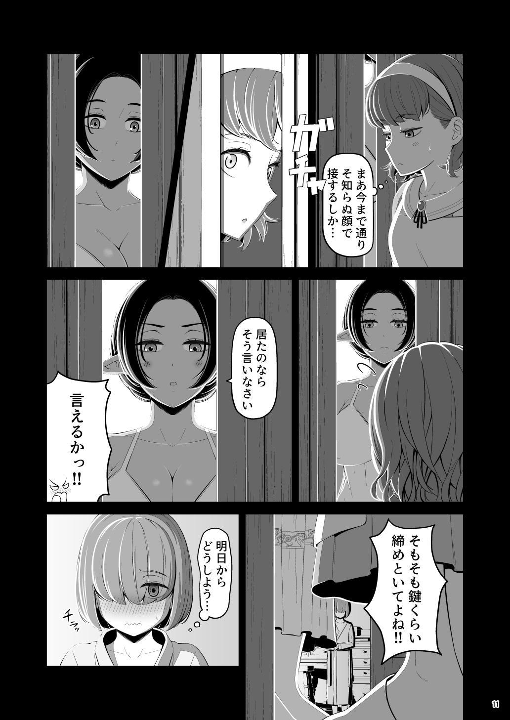 Shasei Gyoumu Deshiiri Koukan Jouken 11