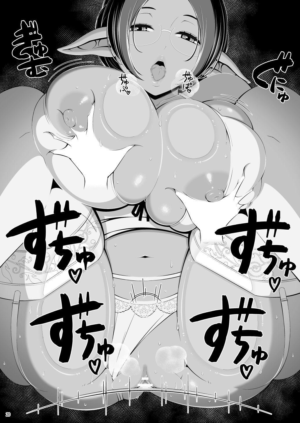 Shasei Gyoumu Deshiiri Koukan Jouken 20