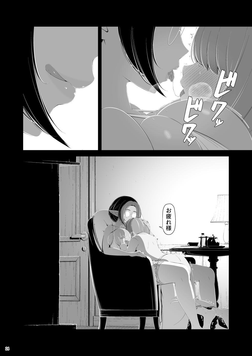 Shasei Gyoumu Deshiiri Koukan Jouken 24