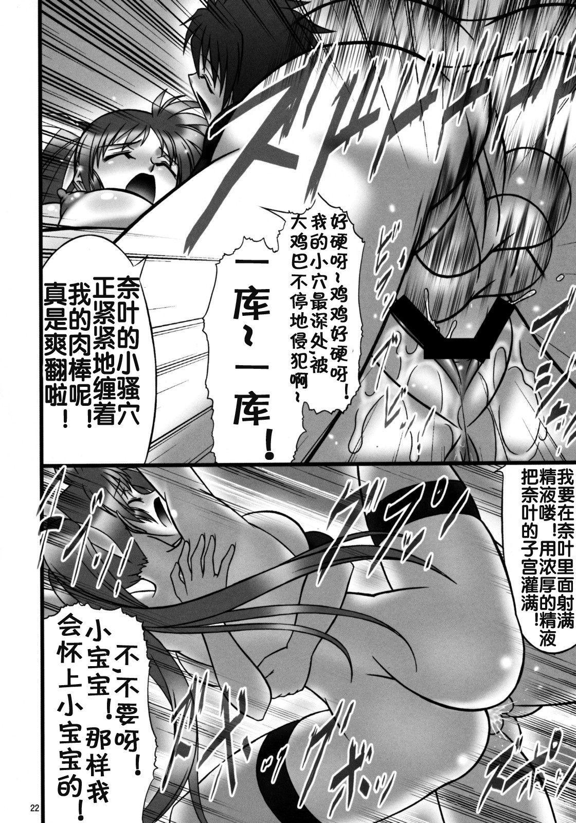 Angel's stroke 22 Datenshi Gekitsui 22