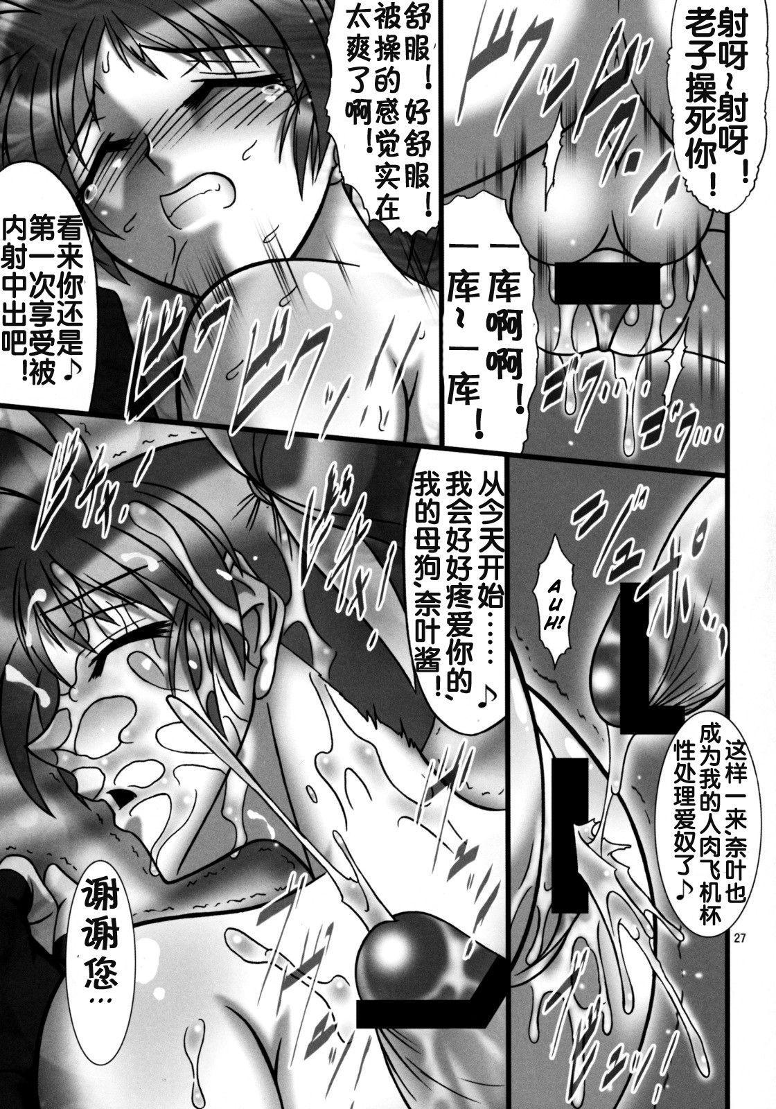 Angel's stroke 22 Datenshi Gekitsui 27