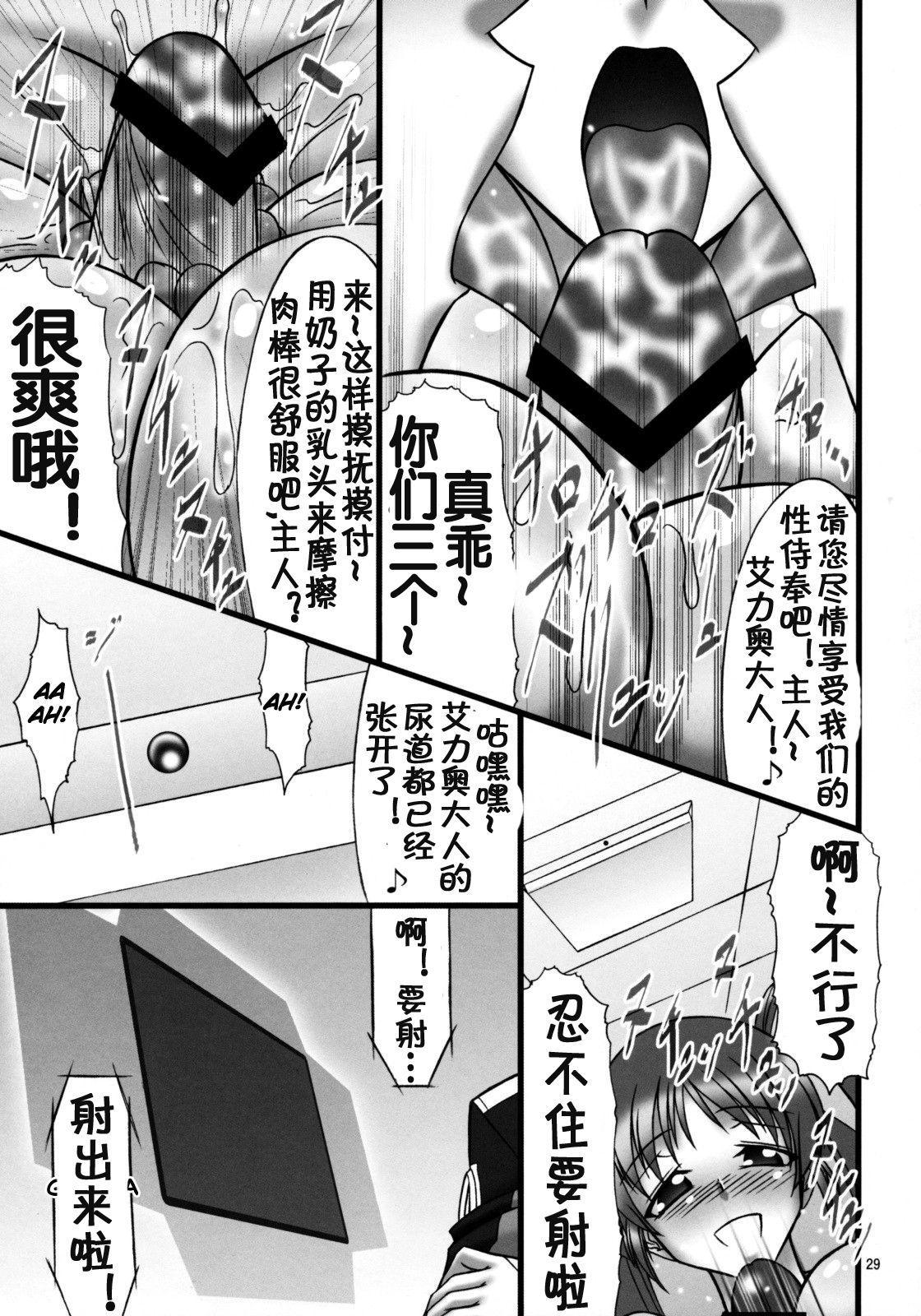 Angel's stroke 22 Datenshi Gekitsui 29