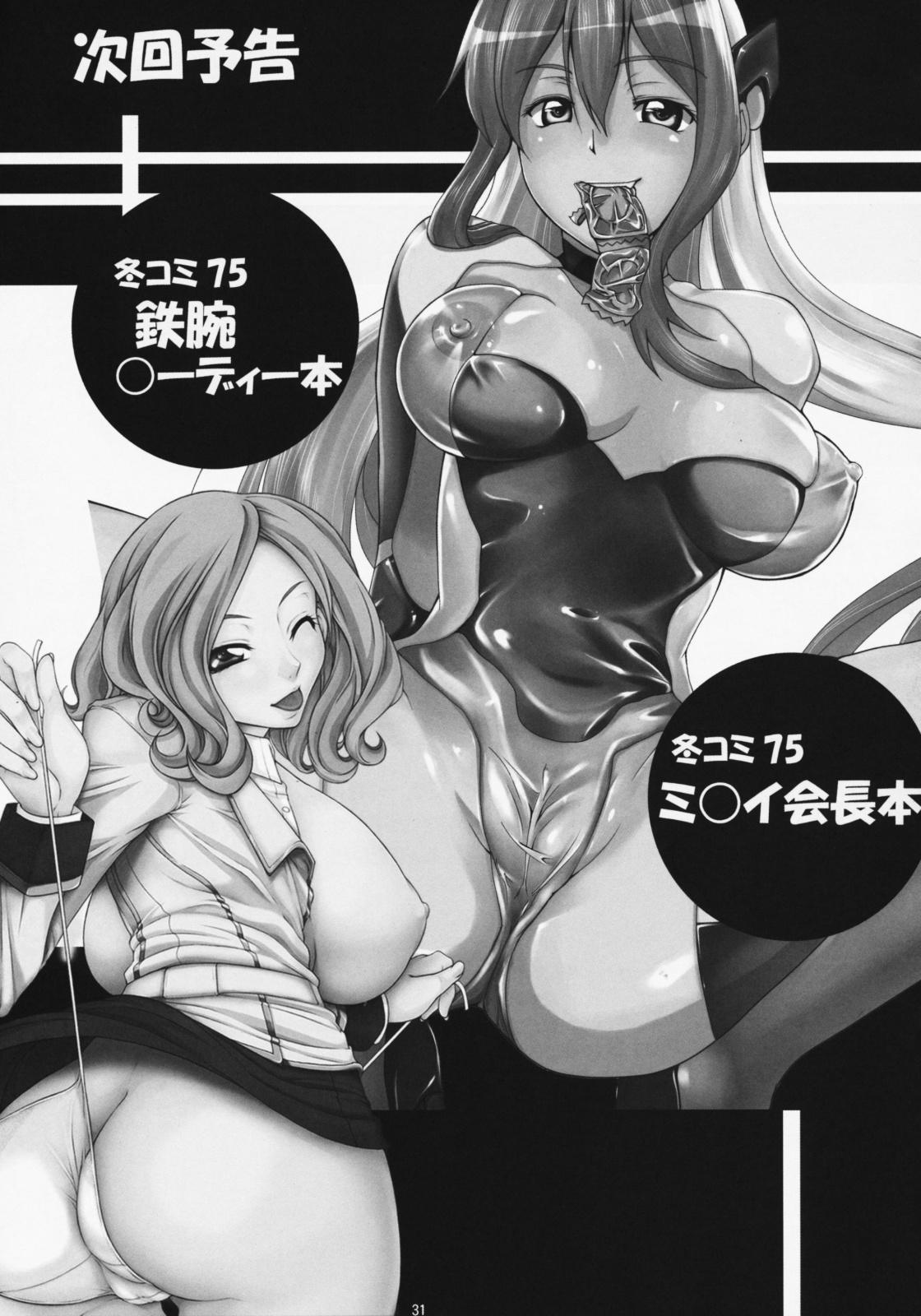 Angel's stroke 22 Datenshi Gekitsui 31