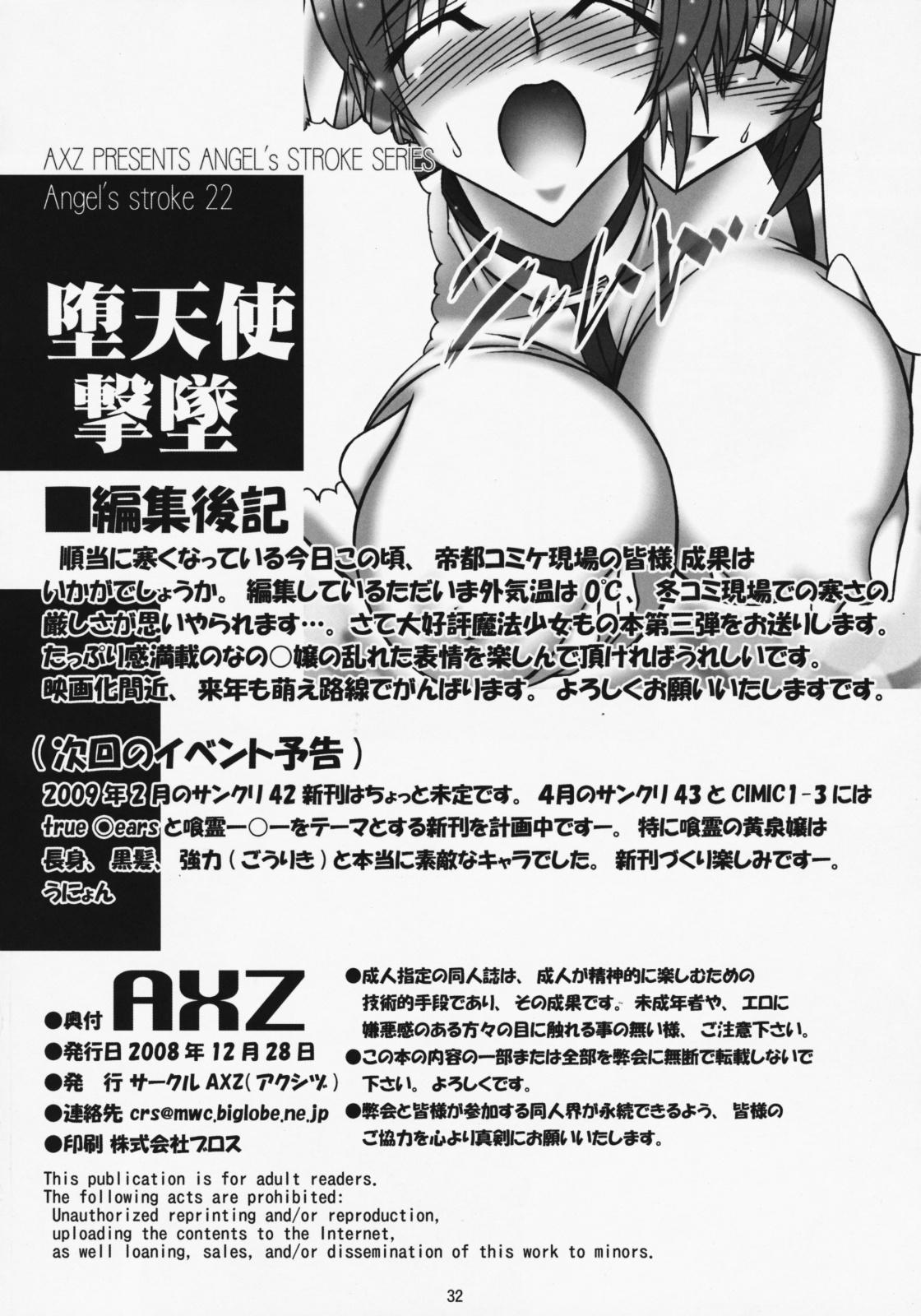 Angel's stroke 22 Datenshi Gekitsui 32