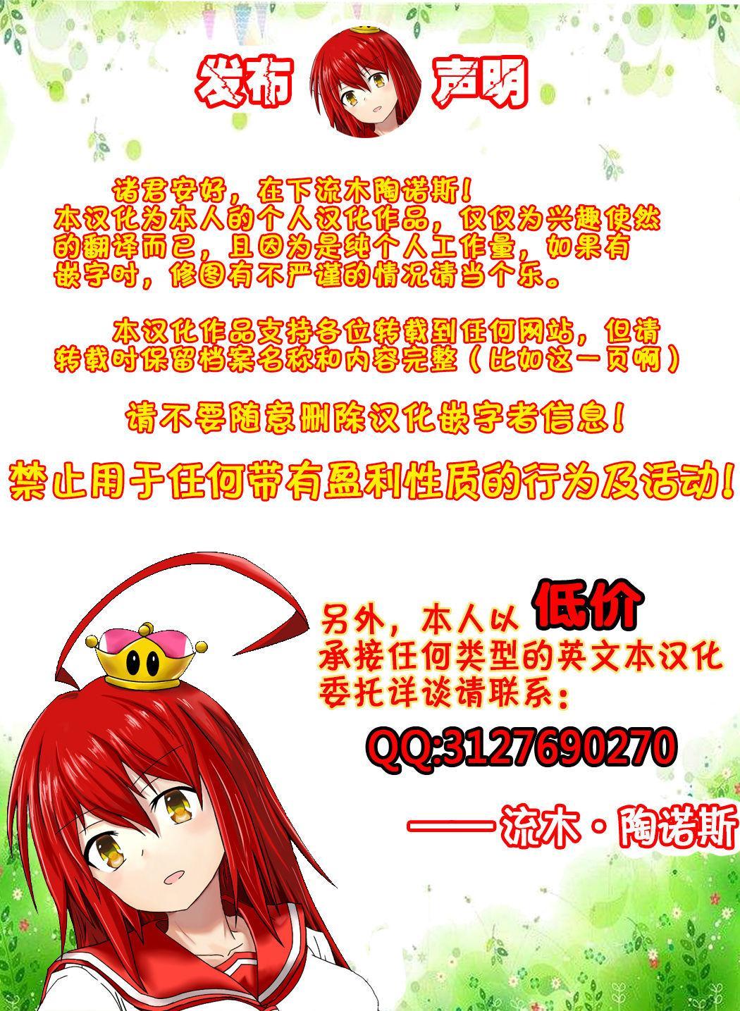 Angel's stroke 22 Datenshi Gekitsui 34