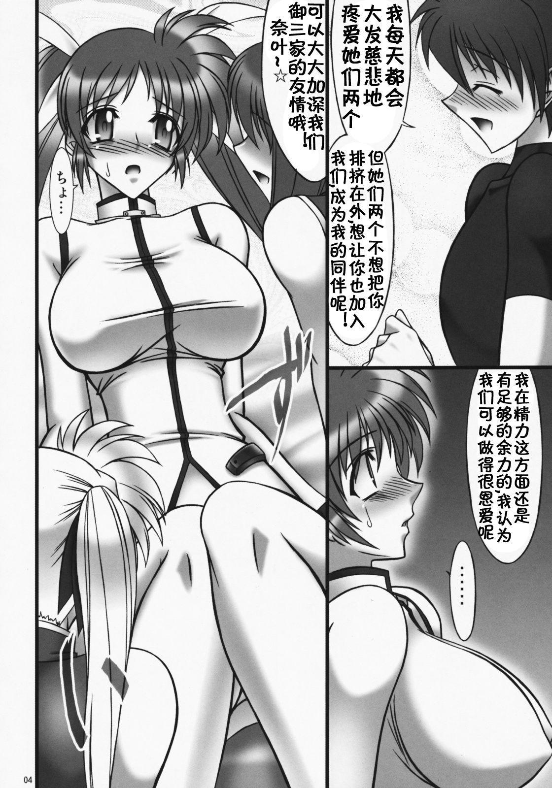 Angel's stroke 22 Datenshi Gekitsui 4