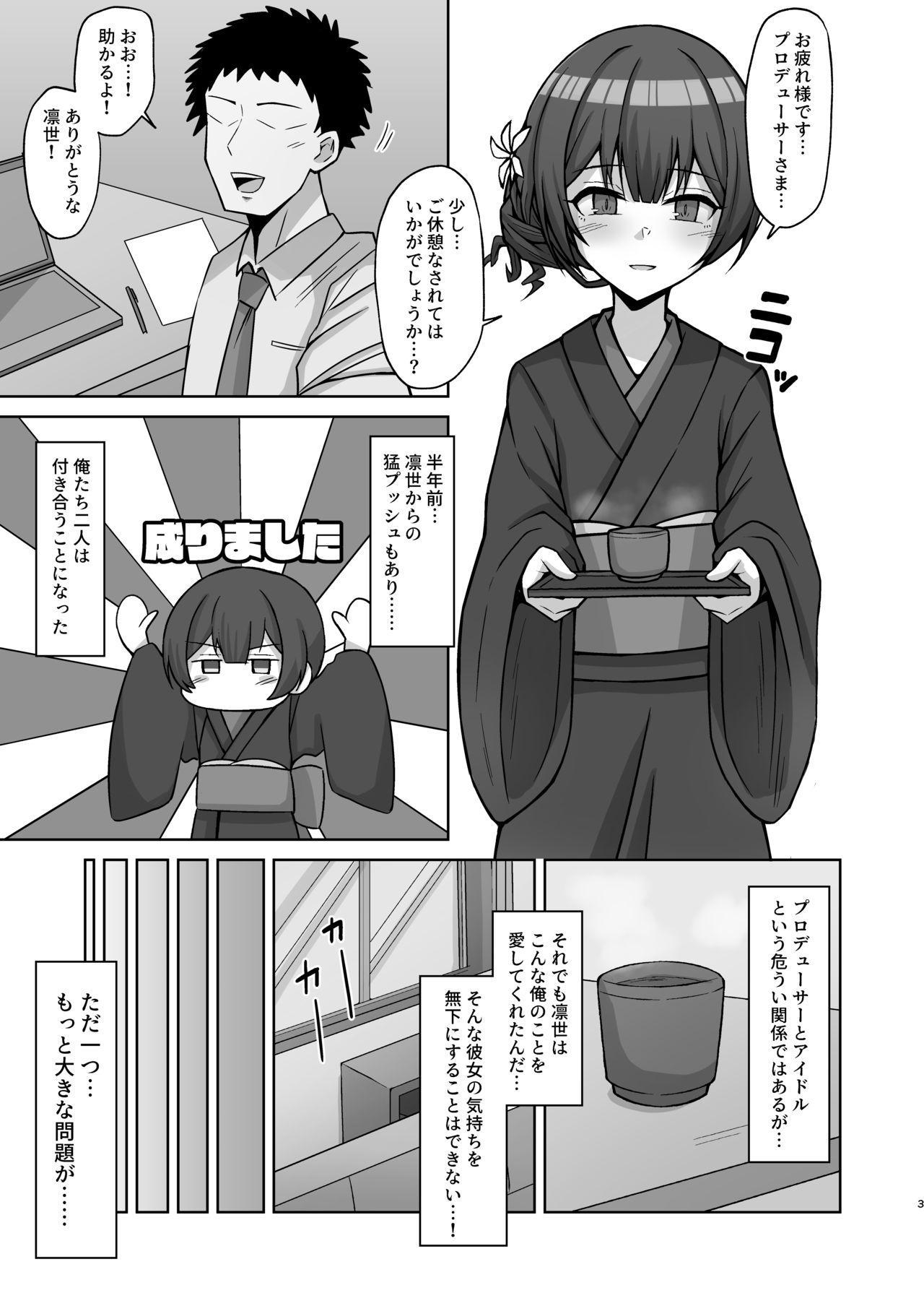 Seiyoku Morimori Morino Rinze 1