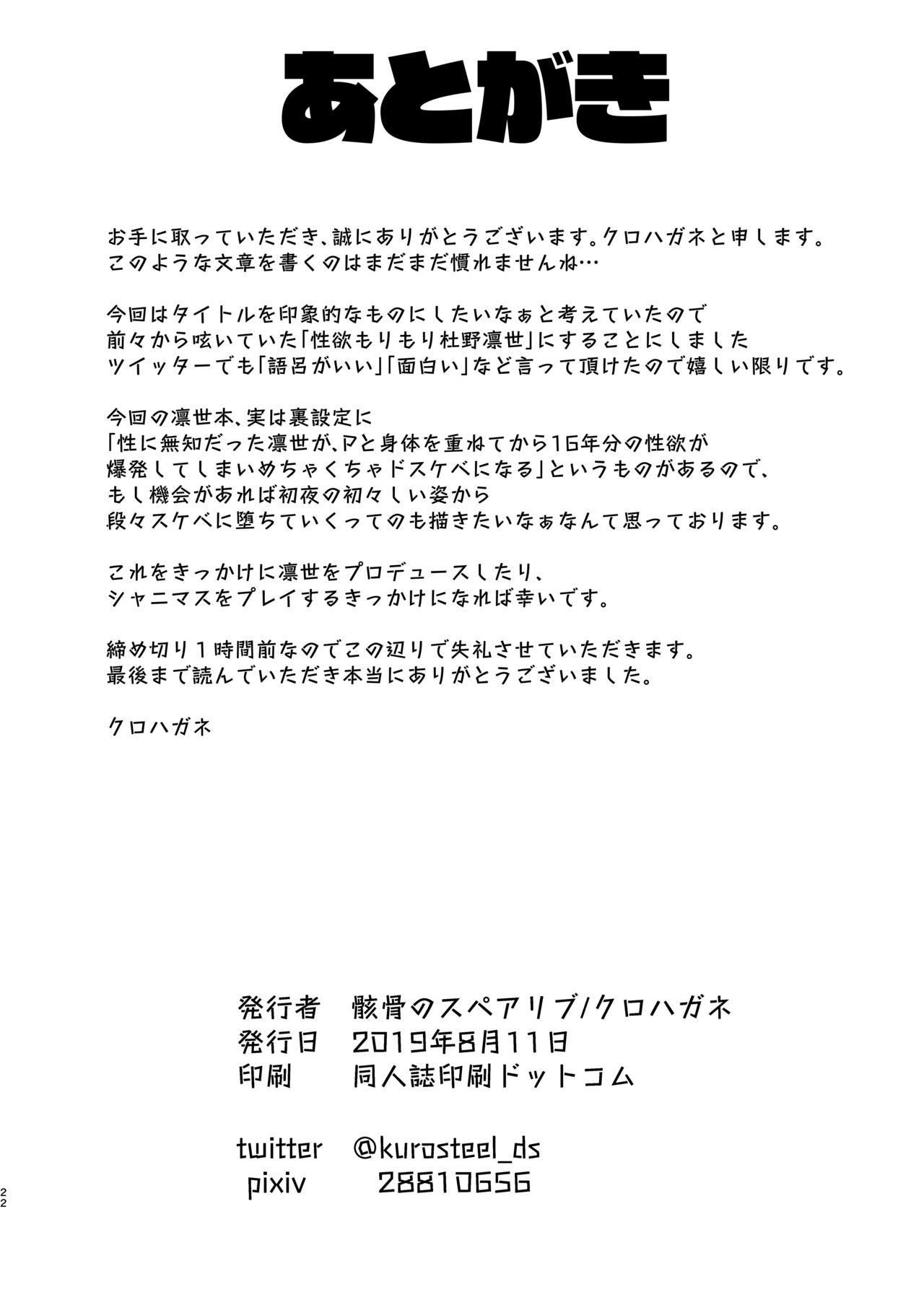 Seiyoku Morimori Morino Rinze 20