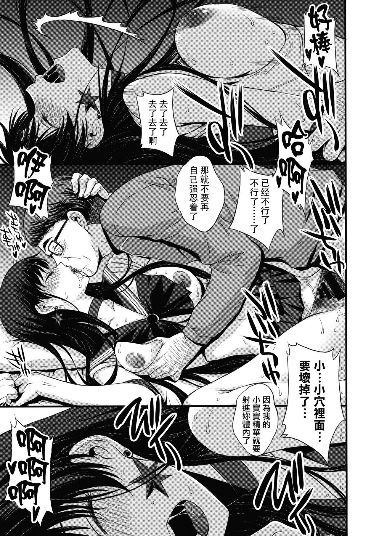 Mars o Chuunen Chinpo de Seiteki Sakushu Shitai! 51