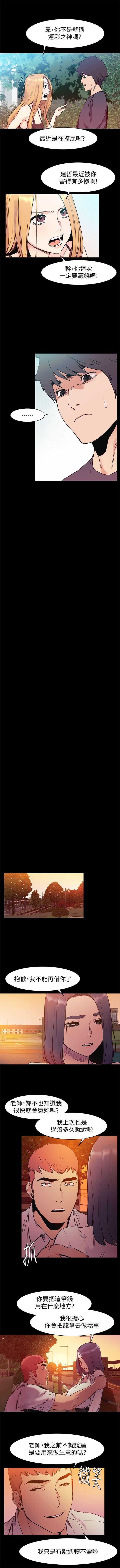 衝突 1-100官方中文(連載中) 284