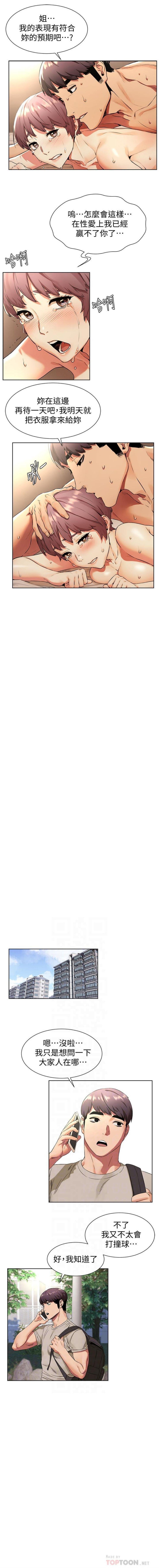 衝突 1-100官方中文(連載中) 539