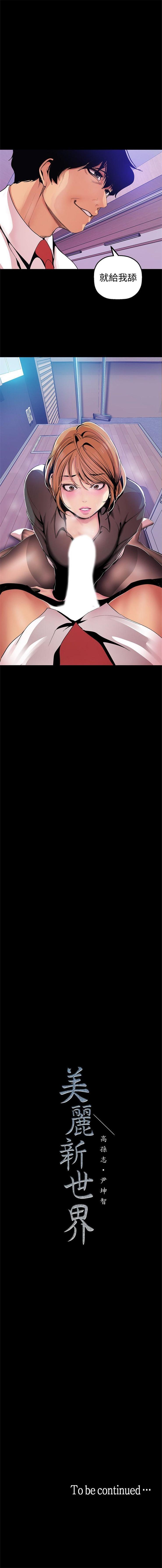 美麗新世界 1-85 官方中文(連載中) 296