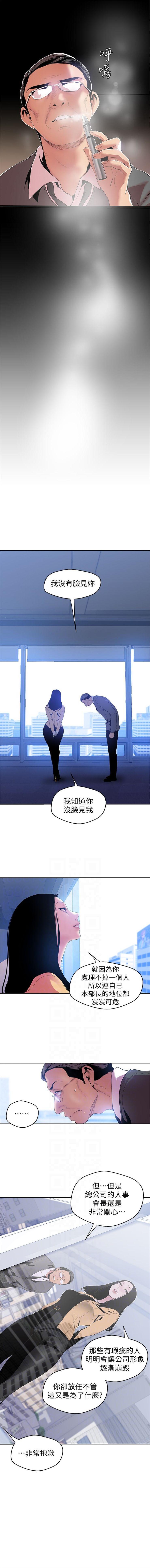 美麗新世界 1-85 官方中文(連載中) 436