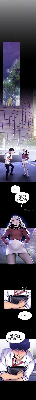 美麗新世界 1-85 官方中文(連載中) 538