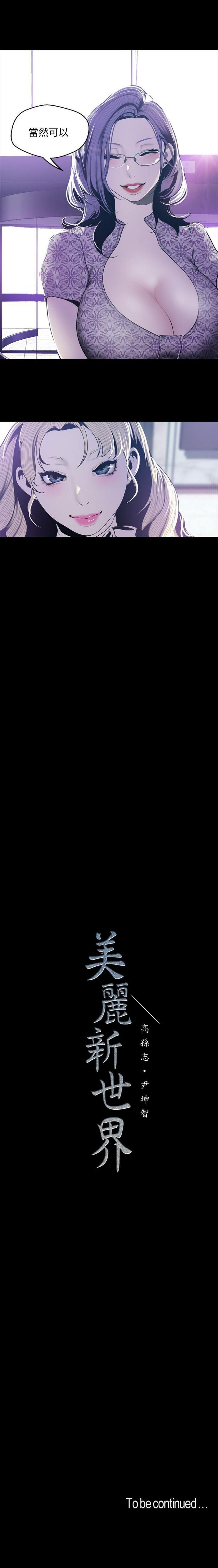 美麗新世界 1-85 官方中文(連載中) 563