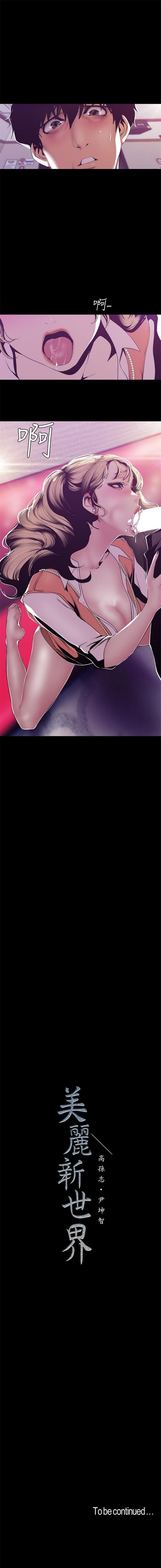 美麗新世界 1-85 官方中文(連載中) 618