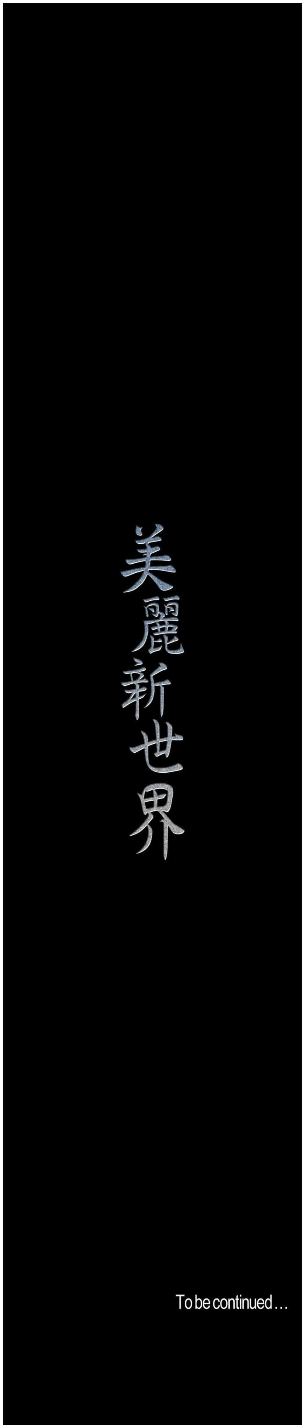 美麗新世界 1-85 官方中文(連載中) 680