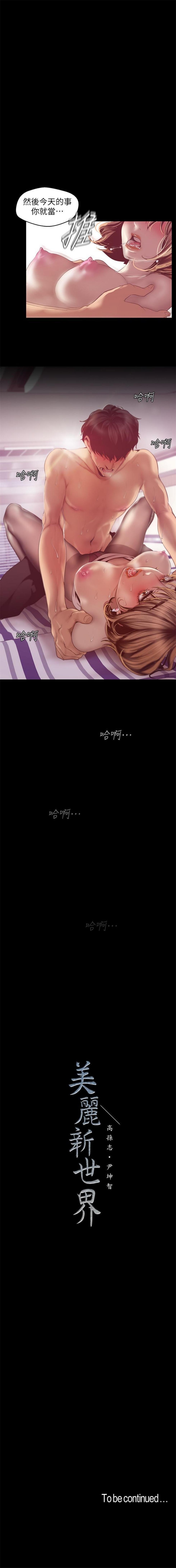 美麗新世界 1-85 官方中文(連載中) 717