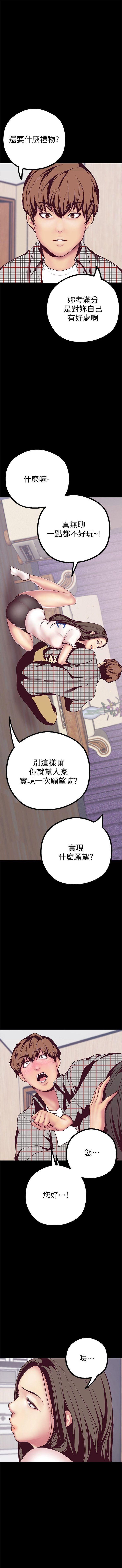 美麗新世界 1-85 官方中文(連載中) 76