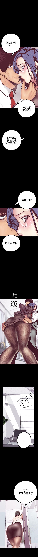 美麗新世界 1-85 官方中文(連載中) 89