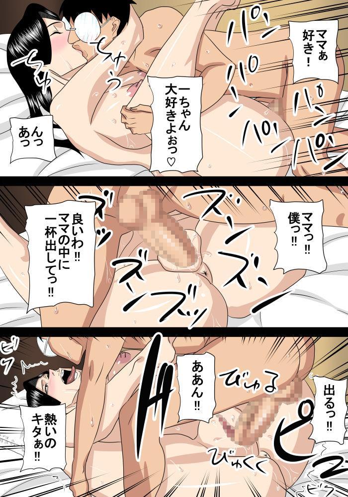 Rounin Musuko wa Mama to Ecchi suru 2 13
