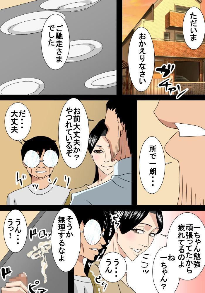 Rounin Musuko wa Mama to Ecchi suru 2 23