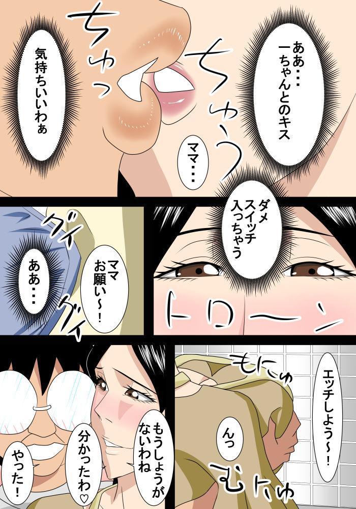 Rounin Musuko wa Mama to Ecchi suru 2 5