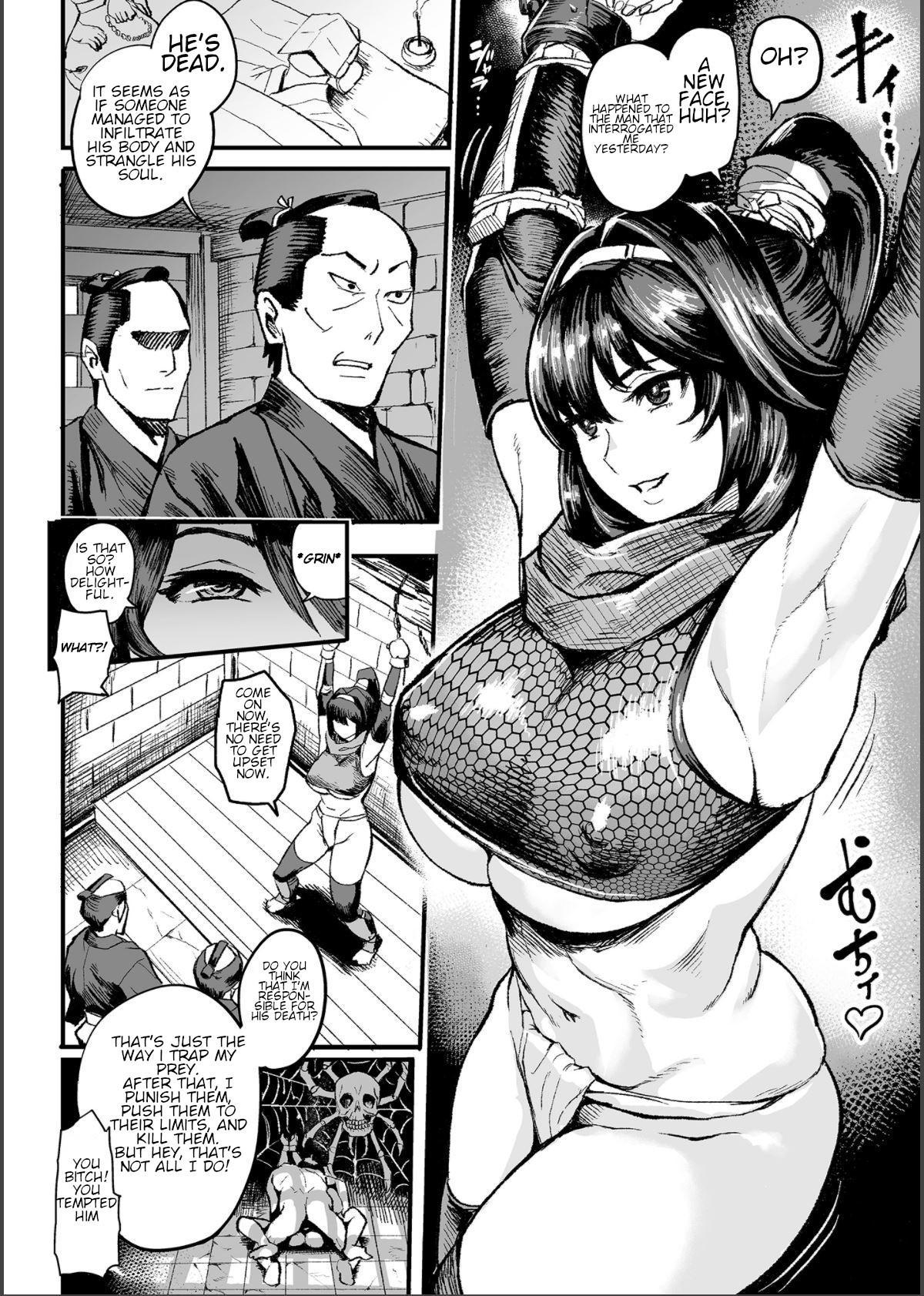 Kunoichi S no Bouchuu Sappou 2