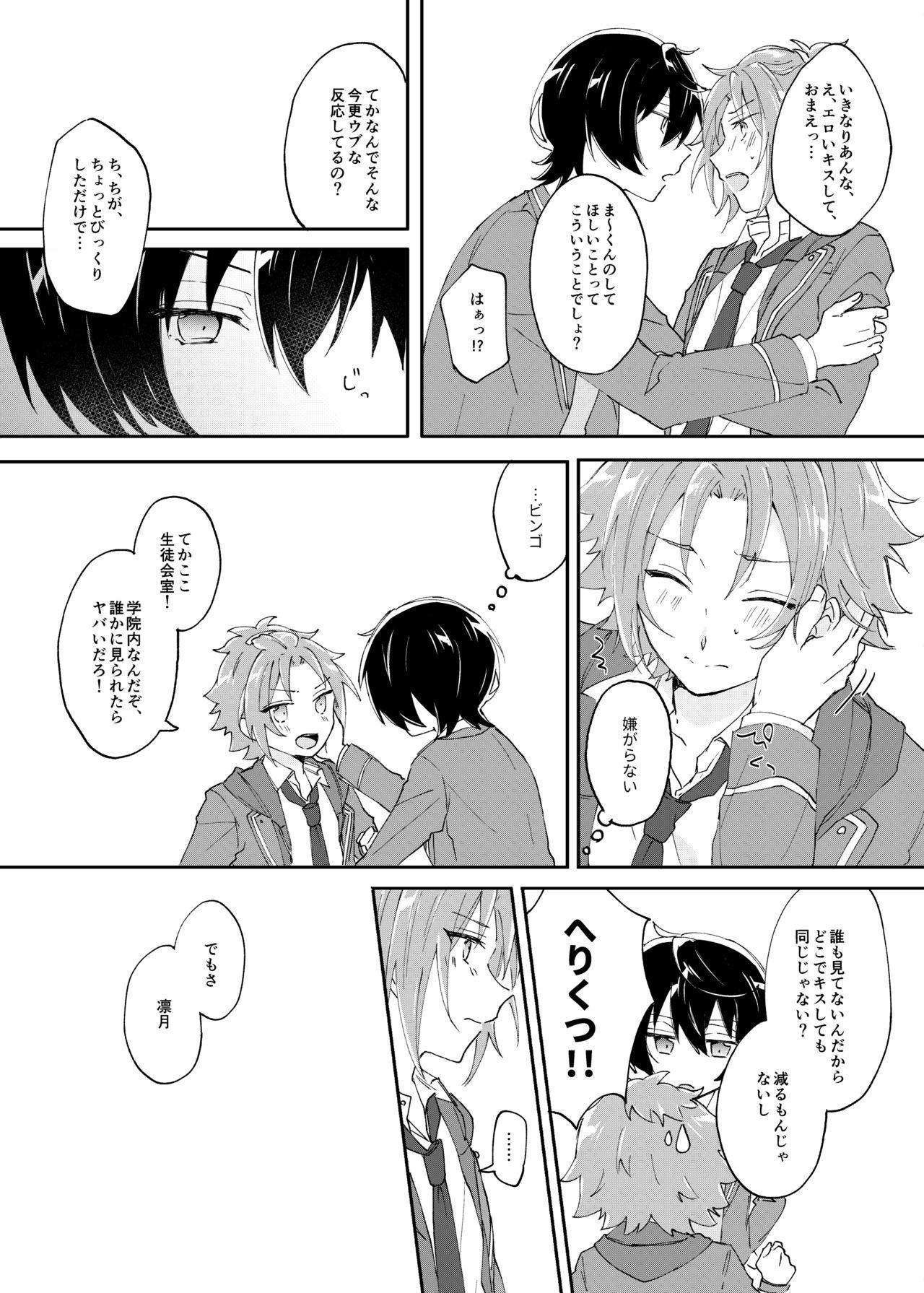 Rou o Tokashite 9