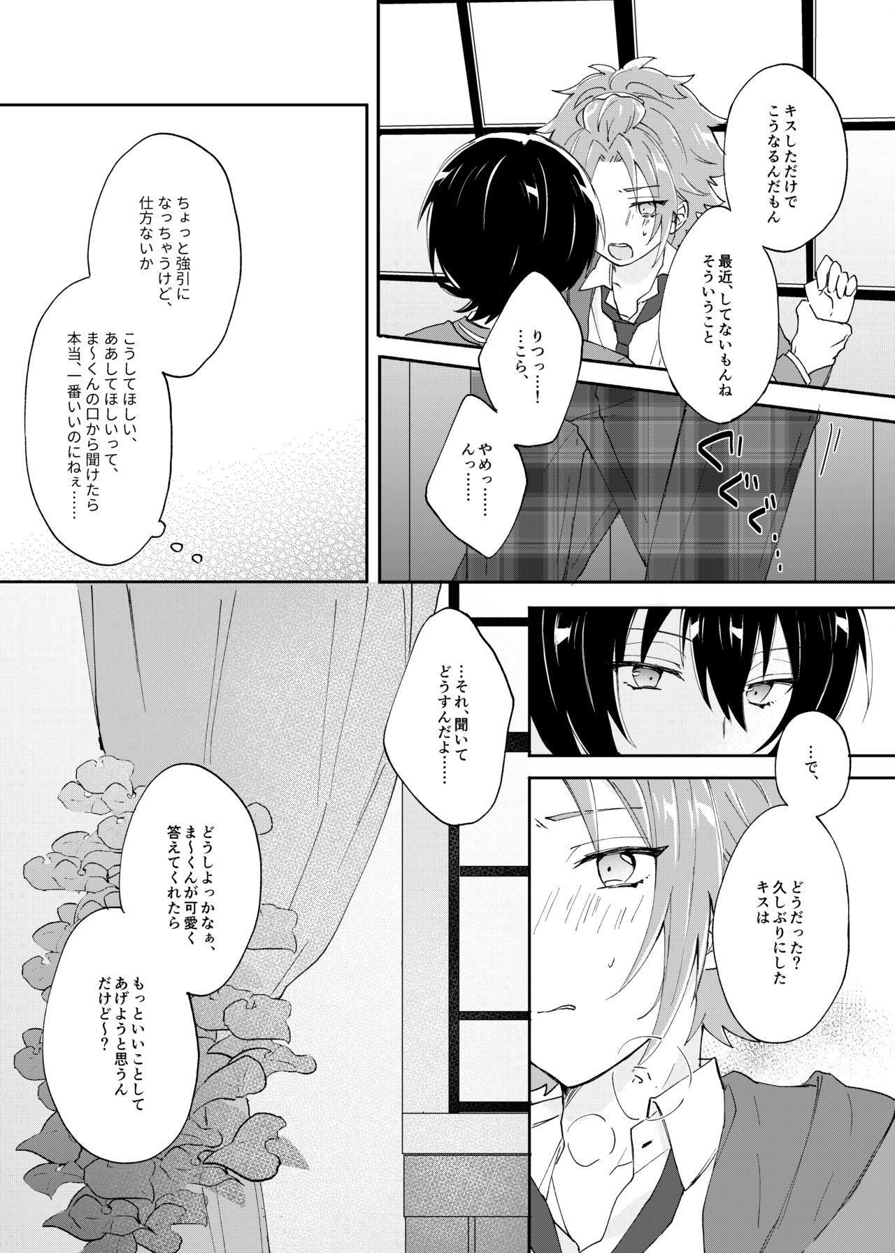 Rou o Tokashite 11